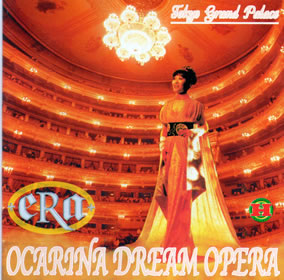 1999 Ocarina Dream Opera