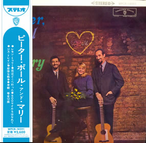 1962 Peter Paul And Mary